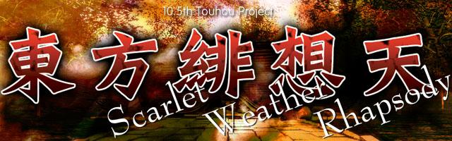 Touhou 緋想天 ~ Scarlet Weather Rhapsody  Title